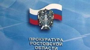 Прокуратура области согласилась с возбуждением уголовного дела в отношении главы Мечетинского сельского поселения Зерноградского района