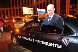 Сторонники Путина проведут автопробег