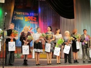 В Шахтах наградили молодых учителей