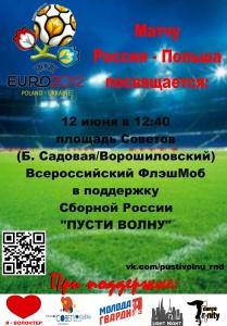 Поддержи своих на Евро-2012!