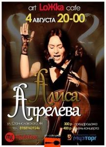 Мультиинструменталистка Алиса Апрелева даст концерт в Ростове-на-Дону