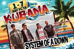 """""""System of a Down"""" выступят с единственным концертом в России на юбилее KUBANA"""