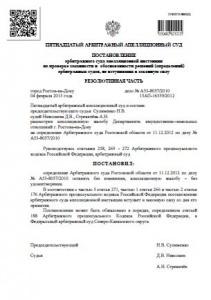 Две инстанции суда – за ростовчан и трудовой коллектив!