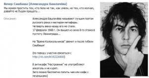 В Ростове вспомнят Александра Башлачева