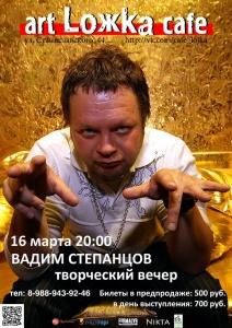 Автор песен «Браво», «На-на» и «Тату» проведет творческий вечер в Ростов