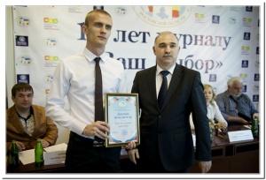 Юбилей молодежного журнала отметили творческим конкурсом