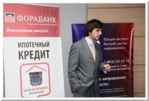 НП «ЮПН»: Ипотеко-ориентированный банк – всем по карману!