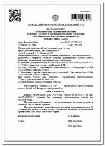 ДИЗО г. Ростова-на-Дону обвиняют в неэффективности