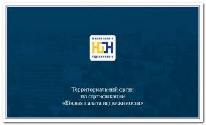 НП «ЮПН»: ТОС ЮПН - в тройке лидеров России!