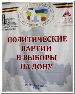 Премьера выставки донского политбомонда