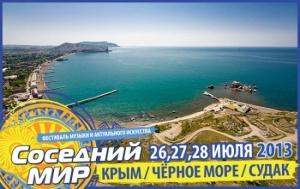 Фестиваль современного искусства «Соседний МИР» приглашает на Черное море