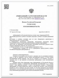 Ростовский Арбитраж не дал архитектуре обойти закон