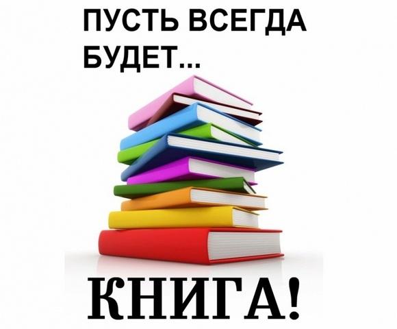 http://novostidona.ru/uploads/posts/2015-03/1426887061_pust-vsegda-budet-kniga1.jpg
